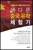 색다른 중국유학 체험기