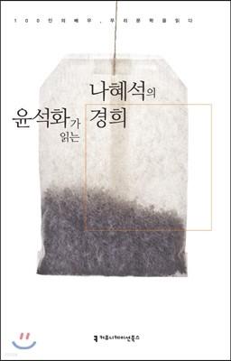 윤석화가 읽는 나혜석의 경희 (오디오북)