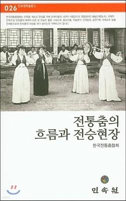 전통춤의 흐름과 전승현장