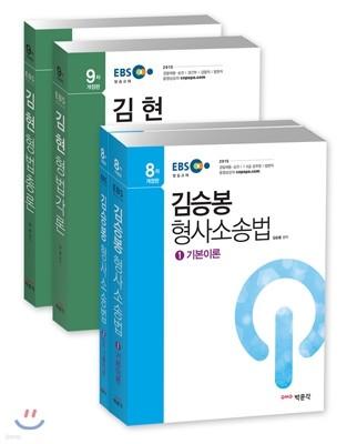 2015 EBS 김현 형법총론, 형법각론 , 김승봉 형사소송법 세트