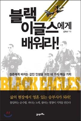 블랙이글스에게 배워라!
