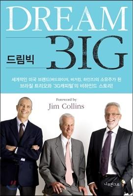 드림 빅 Dream Big