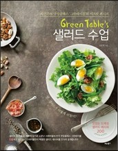 Green Table's ��� ����
