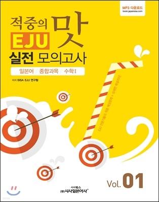 적중의 맛 EJU 실전 모의고사 Vol.01