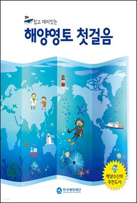 쉽고 재미있는 해양영토 첫걸음 [무료]