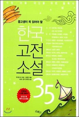 한국고전소설 35
