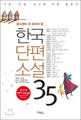 한국단편소설 35