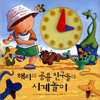 해리와 공룡 친구들의 시계놀이
