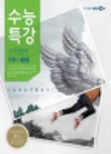 EBS 수능특강 - 전6권