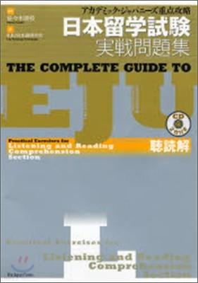 日本留學試驗實戰問題集 聽讀解