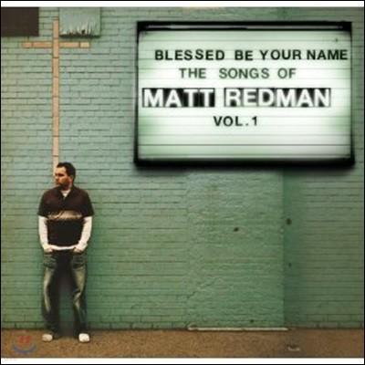Matt Redman (매트 레드맨) - Blessed Be Your Name