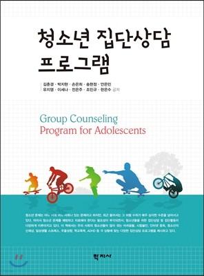 청소년 집단상담 프로그램