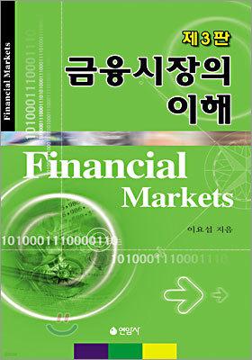 금융 시장의 이해