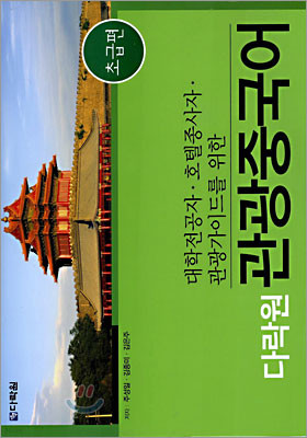 관광중국어 초급편