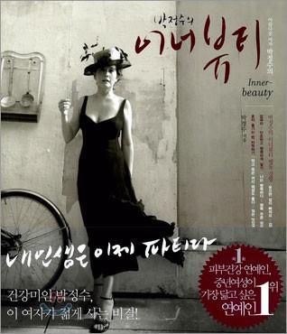 박정수의 이너뷰티 Inner-beauty