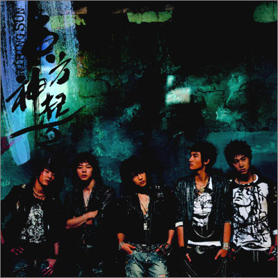 동방신기 (東方神起) 2집 - Rising Sun