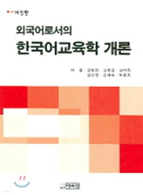 외국어로서의 한국어교육학 개론