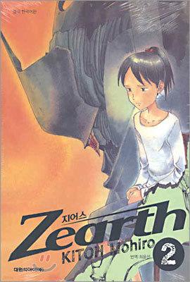 Zearth 지어스 2