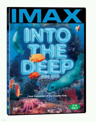 아이맥스: 바닷속생태계