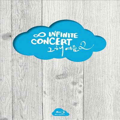 인피니트 (Infinite) - 2014 Infinite Concert : あの年の夏2 (3Blu-ray) (초회한정반)(Blu-ray)(2015)