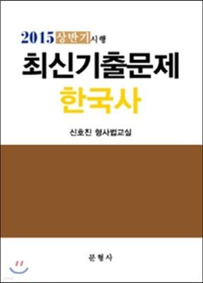 2015 상반기 최신기출문제 한국사
