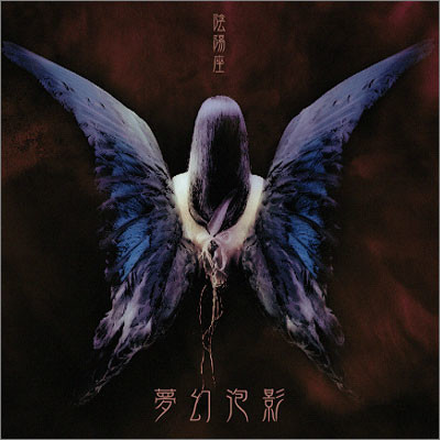 陰陽座 (온묘자) - 夢幻泡影