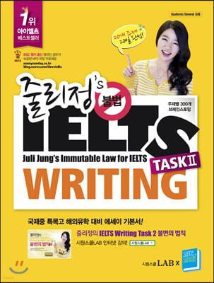줄리정 불법 아이엘츠 Writing Task 2