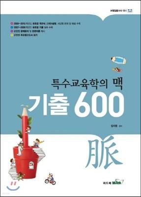임지원 특수교육학의 맥 기출 600
