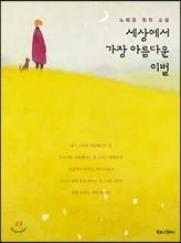 [도서] 세상에서 가장 아름다운 이별