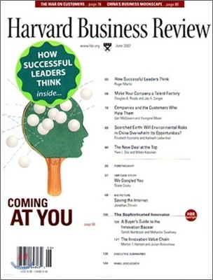[정기구독] Harvard Business Review (월간) : Print Only