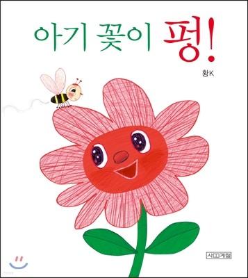 아기 꽃이 펑!