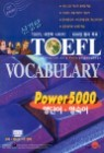신경향 TOEFL VOCABULARY