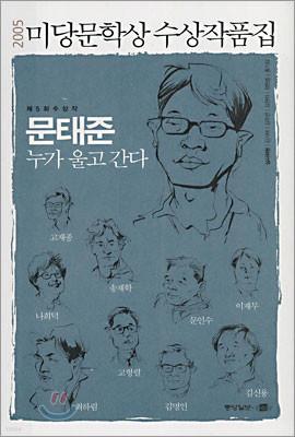 2005 미당문학상 수상작품집