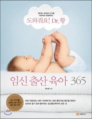 임신 출산 육아 365