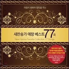 새찬송가 애창 베스트 77곡