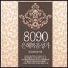 8090 은혜복음성가