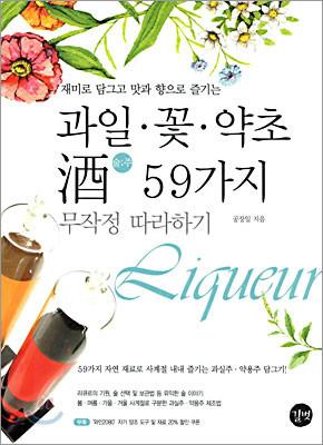 과일 꽃 약초 주(술) 59가지 무작정 따라하기