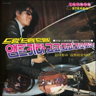 김대환과 김트리오 - 드럼!드럼!드럼! [LP]