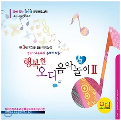 """악기놀이 2 : 음악세계를 열어주는 소리, 악기소리에 귀 기울이는 음악 """"소리소리 악기소리""""(3세 2학기)"""