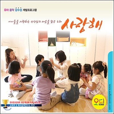 """사랑해(2CD) : 아이들을 사랑하는 선생님의 마음을 담은 노래 """"사랑해"""""""