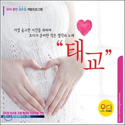 """태교음악 : 임산부를 위한 오디에이션 태교음악 """"태교"""""""