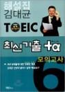 김대균 TOEIC 최신기출 +α 모의고사 6