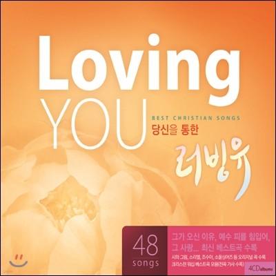 Loving You - 당신을 통한 러빙유 / 크리스챤 워쉽 베스트 모음곡