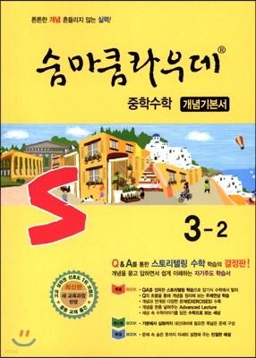 숨마쿰라우데 중학수학 개념기본서 3-2 (2019년용)