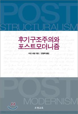 후기구조주의와 포스트모더니즘