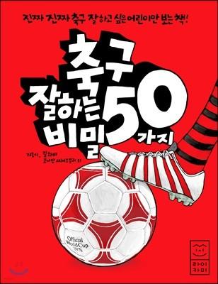 축구 잘하는 50가지 비밀