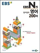 EBS N�� ����� ���� 200�� (2015��)