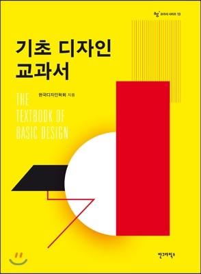 기초 디자인 교과서