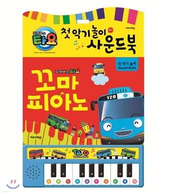 꼬마버스 타요 첫 악기 놀이 사운드북 꼬마 피아노
