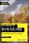 자바 개발자를 위한 함수형 프로그래밍 - Hanbit eBook Realtime 05